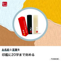 Tokimune_Img.jpg