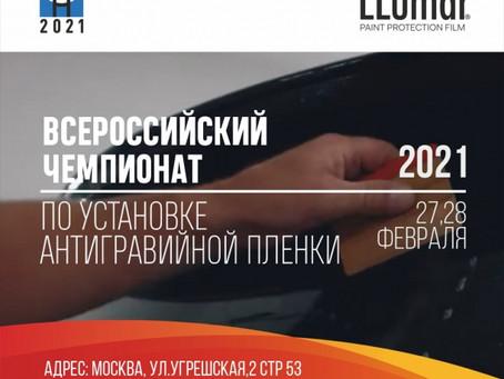 27-28 февраля  на базе hells-lucky.ru прошел чемпионат по установке гравийной плентки на авто