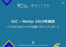 cover_日本語_IVC-Meitar Exit Report_2019年総括