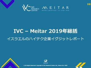 【IVCレポート】2019年総括 イスラエルのハイテク企業イグジット・レポート