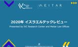 【IVCレポート】2020年 イスラエルテックレビュー