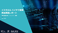 cover_IVC-ZAG REPORT Q2_2020_日本語.jpg