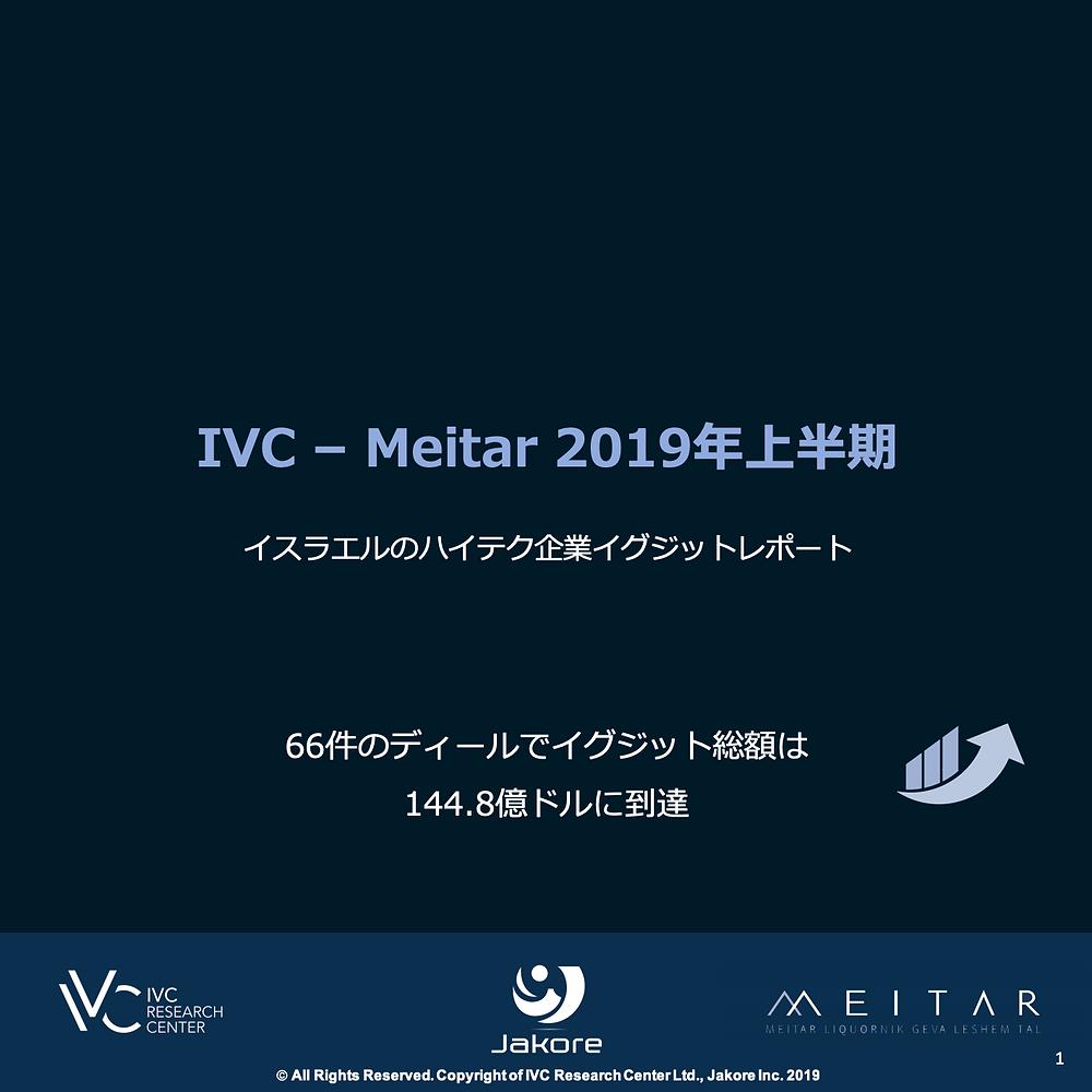 IVC-Meitar 2019年上半期イグジット最新情報