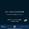 IVC-Meitar Exit Report - H1 2019 Cover.p