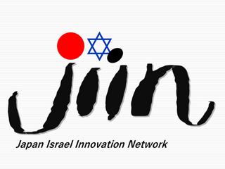 Japan Israel Innovation Festival – Report