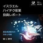 IVC-ZAG Full Survey Q3-19-Final_日本語訳_cov