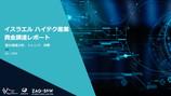 【IVCレポート】2020/Q2 イスラエルハイテクスタートアップへの投資動向最新情報