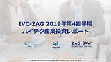 cover_日本語_IVC-ZAG Full Survey Q4-19-Fina