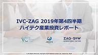 cover_日本語_IVC-ZAG Full Survey Q4-19-Fina