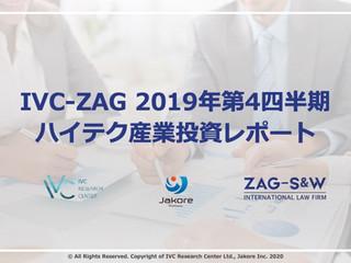 【IVCレポート】2019/Q4 イスラエルハイテクスタートアップへの投資動向最新情報