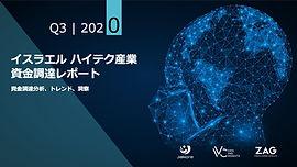 IVC_ZAG_Q3_2020 - 日本語_vF_cover.jpg