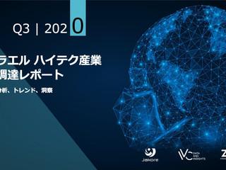 【IVCレポート】2020/Q3 イスラエルハイテクスタートアップへの投資動向最新情報