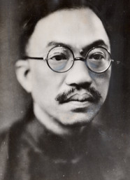 1939 Wang Chung Hui Chinese Foreign Mini