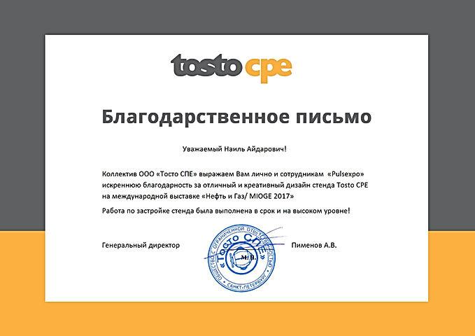 Благодарственное письмо Tosto CPE для Pu