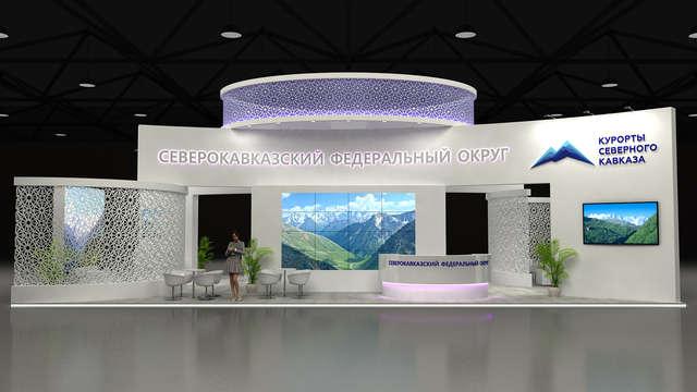 Дизайн выставочного стенда СКФО