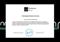 Благодарственное письмо от Grossmann