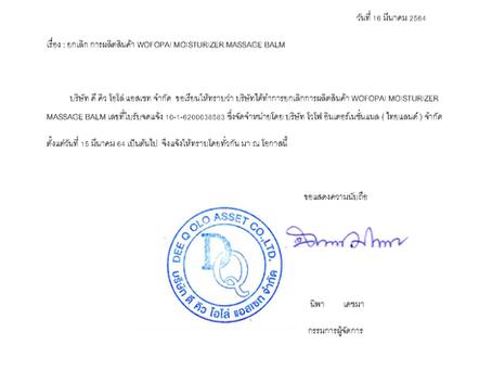 ประกาศยกเลิกการผลิตสินค้า WOFOPAI MOISTURIZER MASSAGE BALM