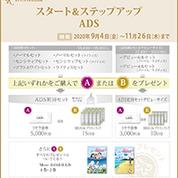 ドクターリセラ☆スタート&ステップアップキャンペーン