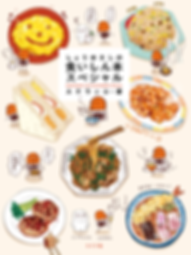 shoyu_cover_ fix.png