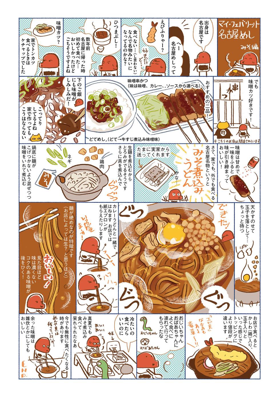 favorite_miso.jpg