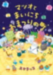 matsuri_hyou1.jpg
