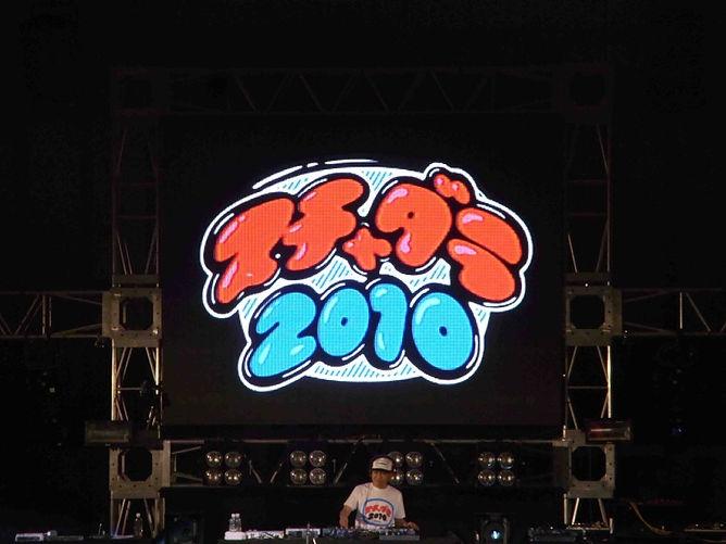 Rimo | スチャダラパー・20周年記念イベントロゴデザイン