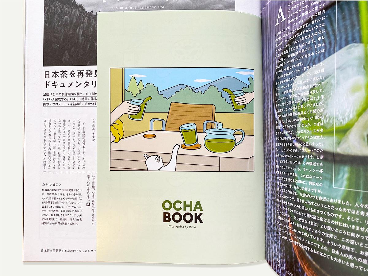 """雑誌 RICE 15号伊藤園監修 """"お茶特集"""" イラストレーション"""