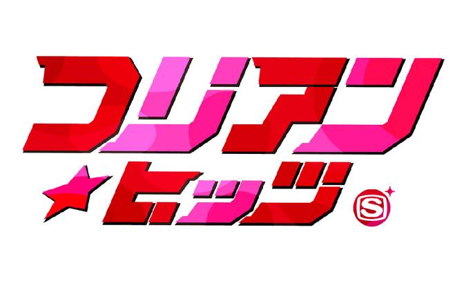 logo_spaceshower_matome-01.jpg