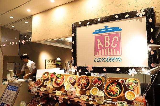 Rimo | ABC canteen Logo Design
