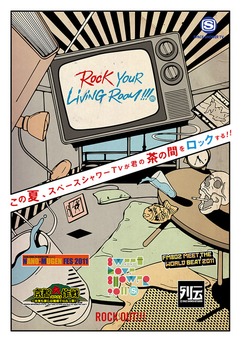 Rock Your Living Room main Visual