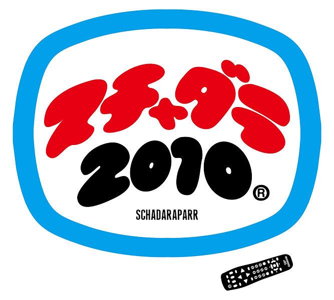 スチャダラパー・Scha Dara Parr 20th Annivarsary Logo Design