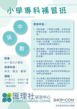小學專科_工作區域 1.jpg