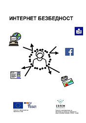 интернет безбедност.jpg
