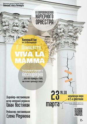 Viva la Mamma режиссер Елена Медякова