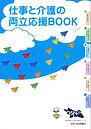 両立支援BOOK表紙.jpg