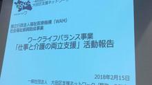 「ワークライフバランス事業」の報告会を開催しました。