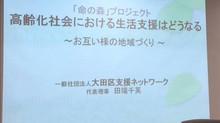 大田区介護予防・日常生活支援統合事業についてお話ししました。