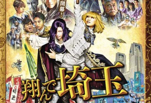 Comedy film 'Tonde Saitama' announces production work for a sequel in 2022
