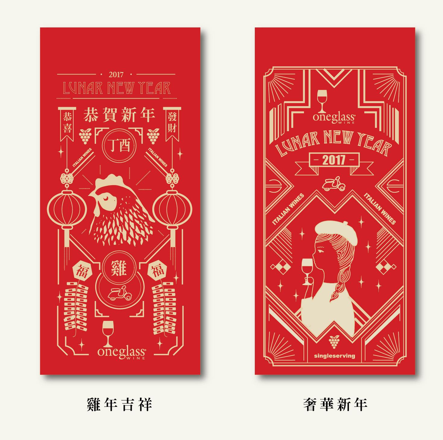 酒商紅包袋設計