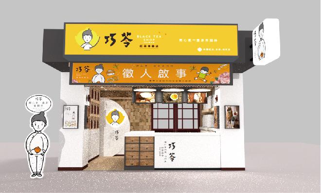 巧苓飲料店店面設計