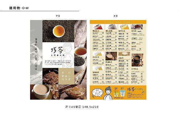 巧苓VI手冊-06.jpg