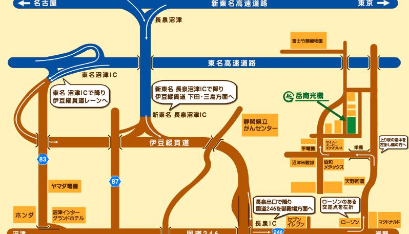 新東名高速道路よりお越しの方