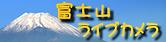 banner_1Ee_livefuji.png