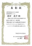 m20110528 賞状.jpg