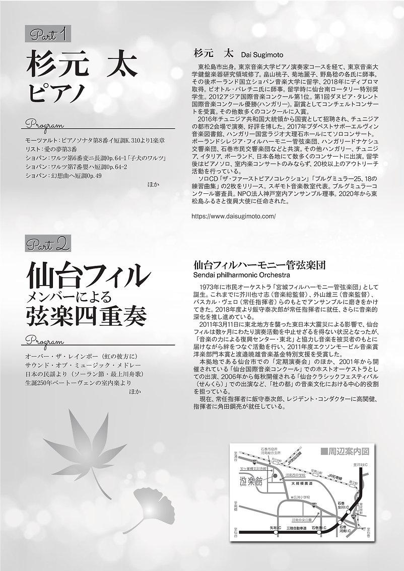 遊学館チラシ裏(修正)_page-0001.jpg