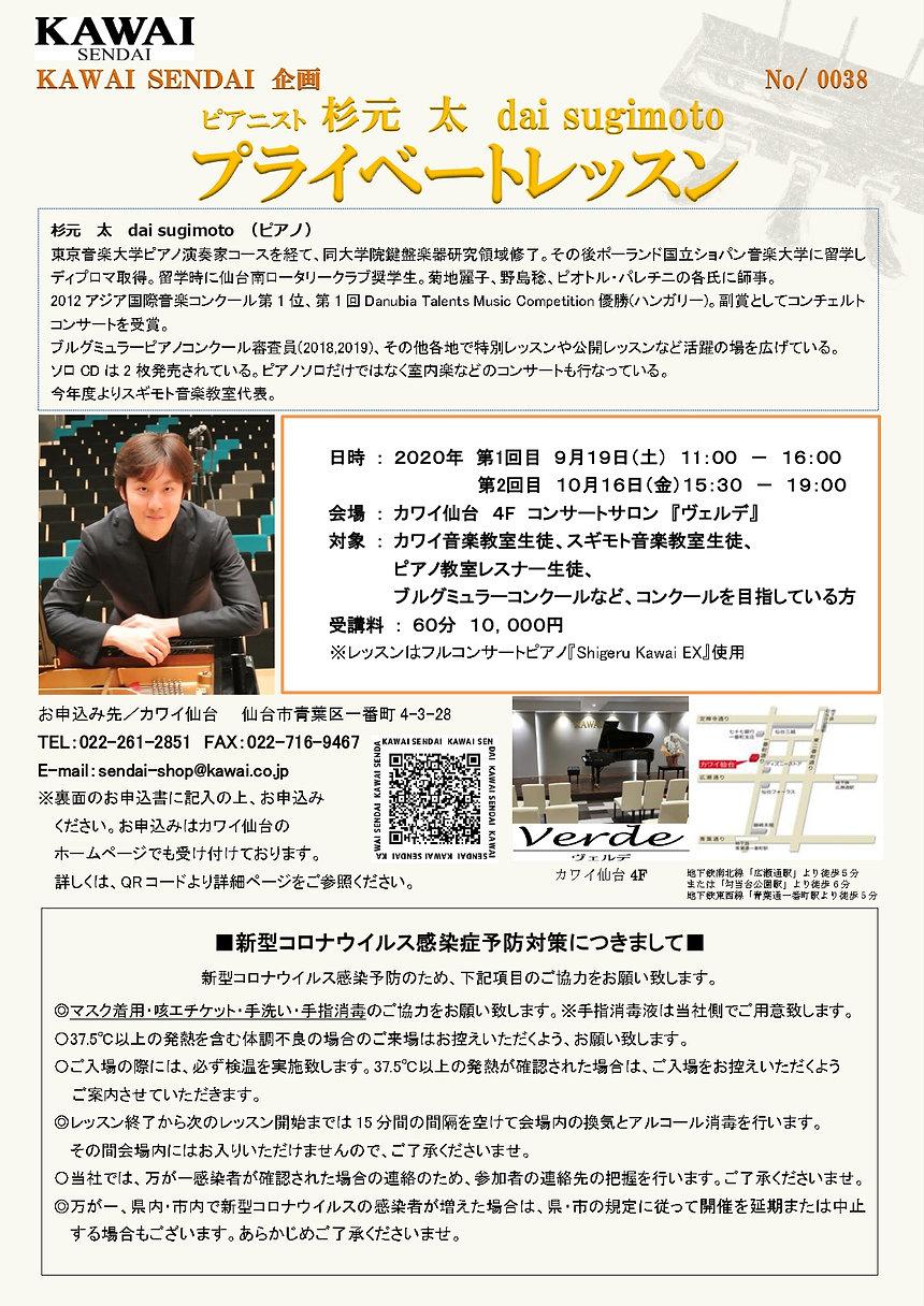 2020.9.19.10.16.チラシ 杉元太さんプライベートレッスン_page