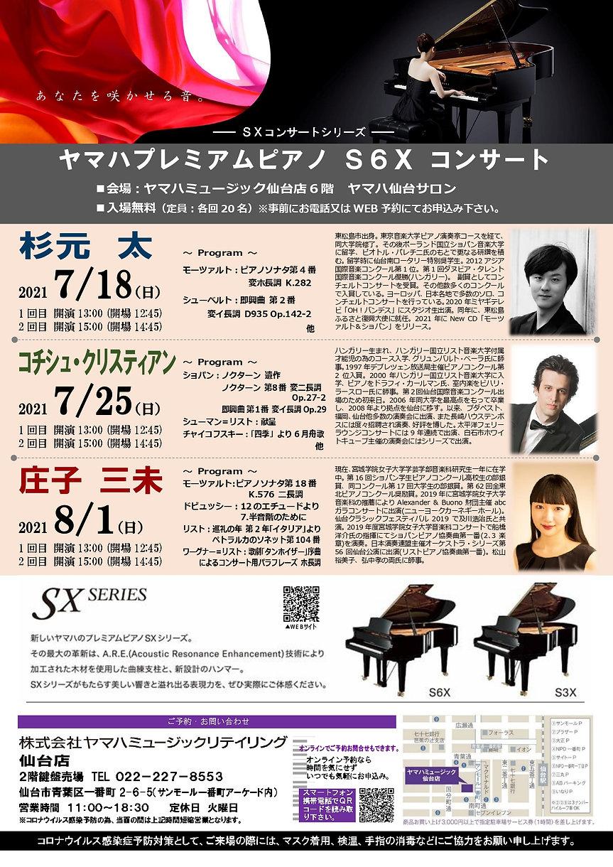 SXコンサートチラシ(最終)_page-0001.jpg