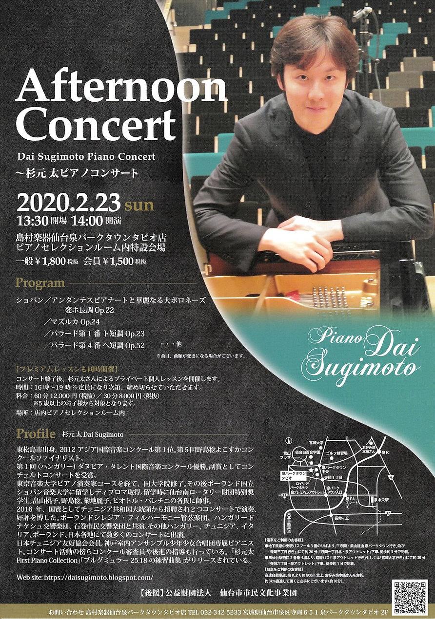 20200223Afternoon Concert.jpg
