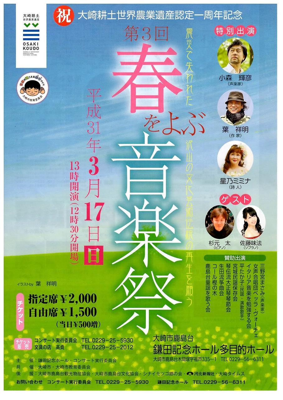 20190303_春の音楽祭1.jpg