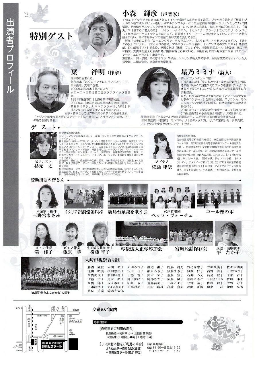 20190303_春の音楽祭2.jpg